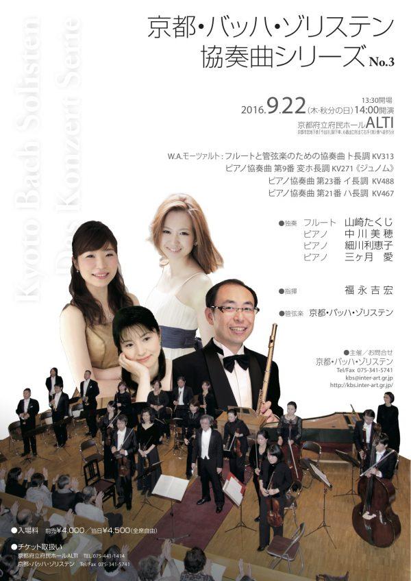 9月22日協奏曲leaflet0922表 のコピー