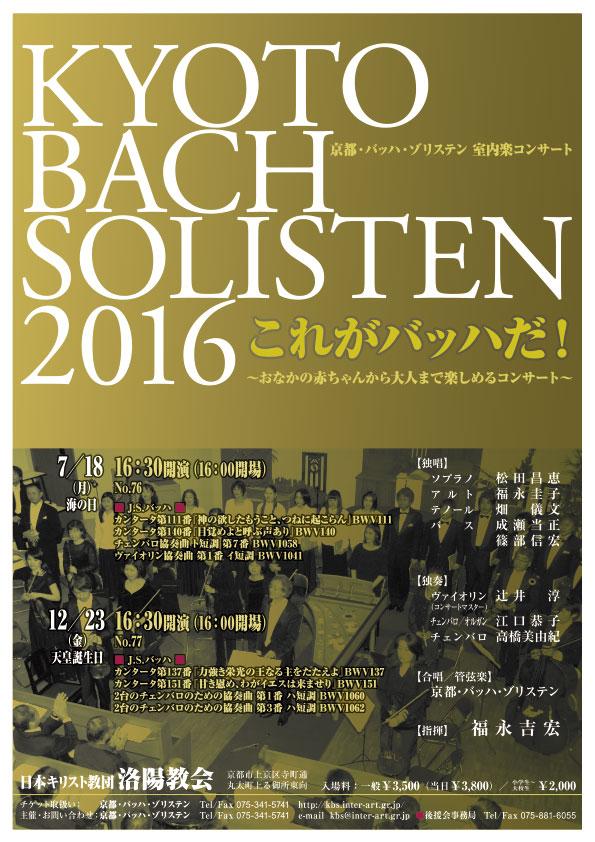 solisten2016_leaflet_front