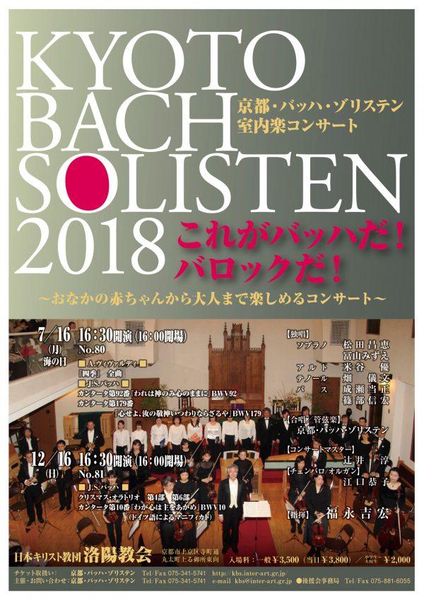 京都・バッハ・ゾリステン2018室内楽コンサート 表面