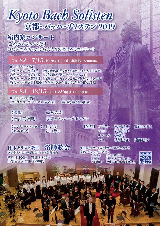 京都・バッハ・ゾリステン2019室内楽コンサート 表面
