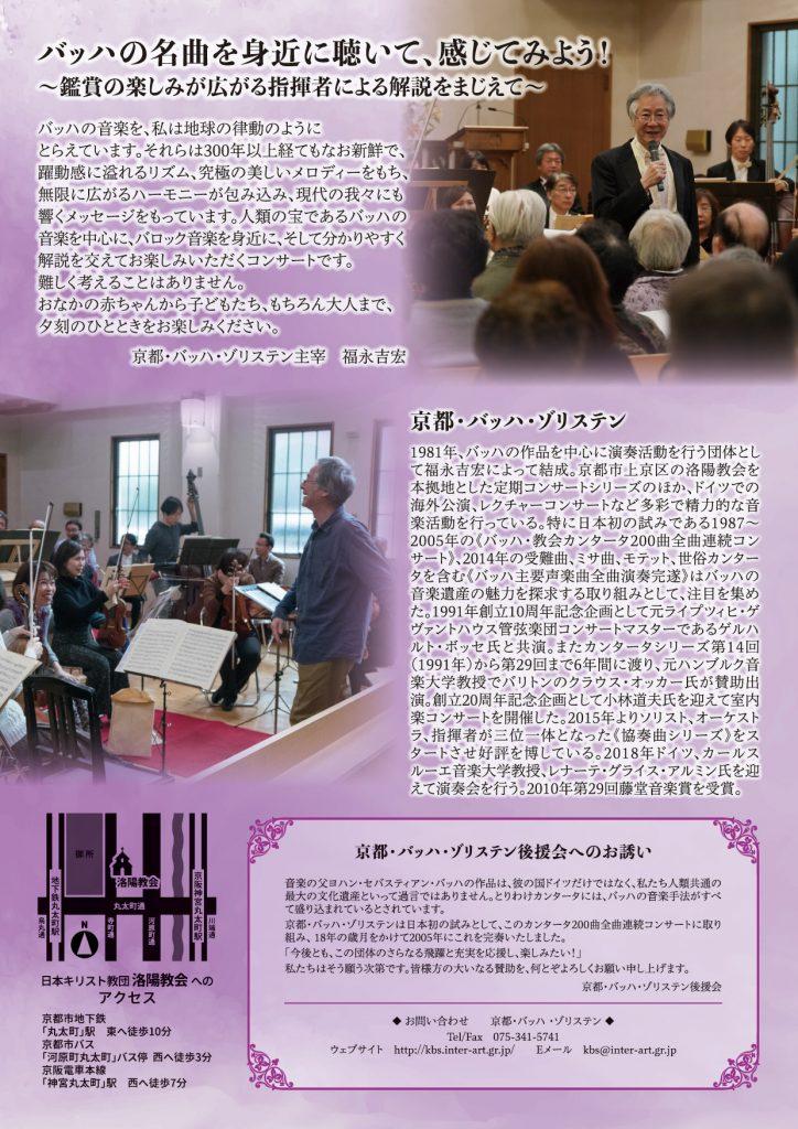 京都・バッハ・ゾリステン2019室内楽コンサート 裏面