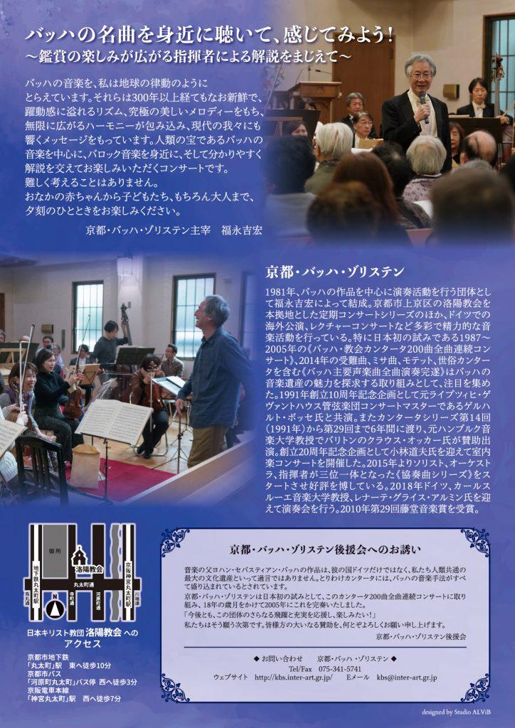 京都・バッハ・ゾリステン2020室内楽コンサート 裏面