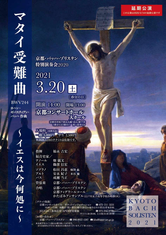 特別演奏会2020『マタイ受難曲』(延期公演)
