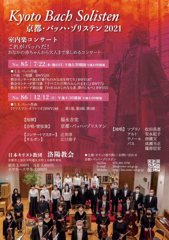 京都・バッハ・ゾリステン2021室内楽コンサート 表面