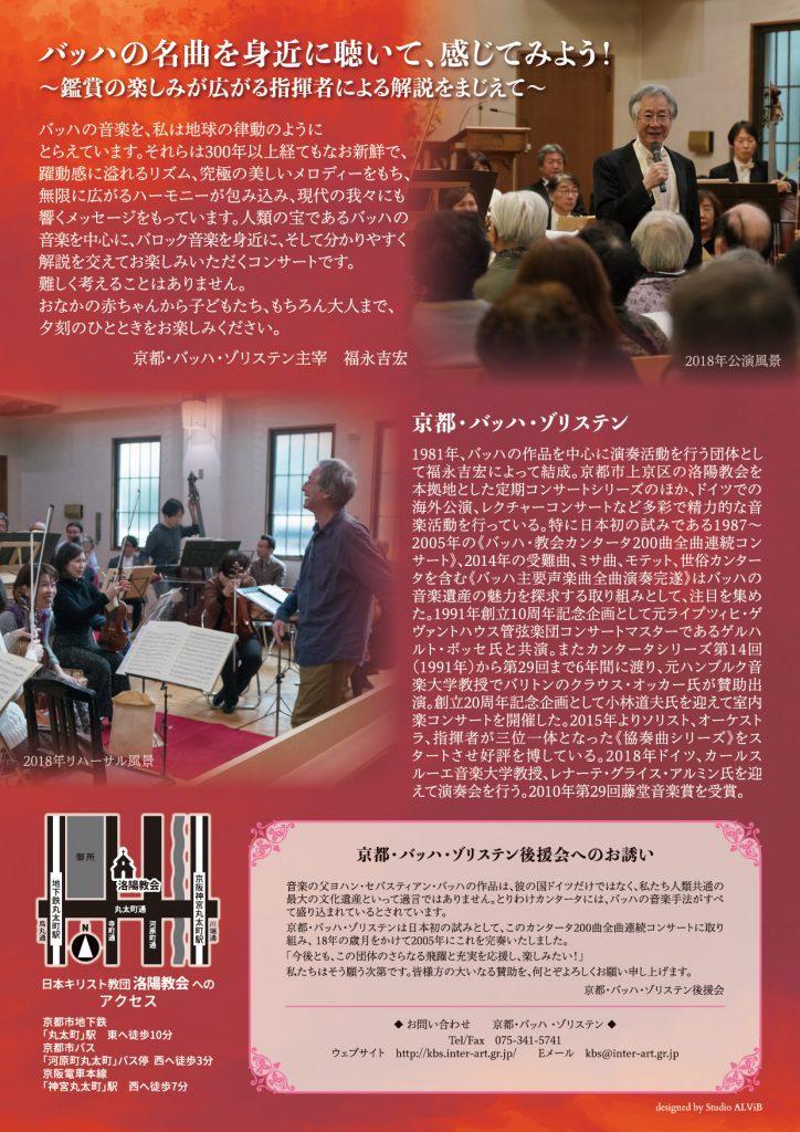 京都・バッハ・ゾリステン2021室内楽コンサート 裏面